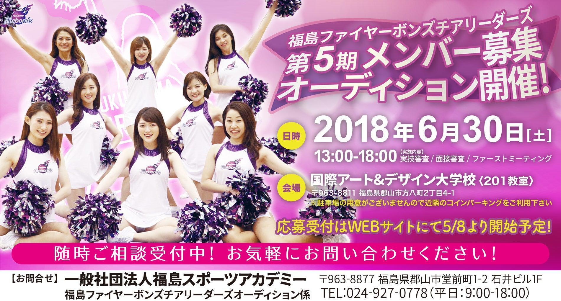 第5期 福島ファイヤーボンズチアリーダーズオーディション メンバー募集